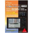 エツミ ETSUMI 液晶保護フィルム(ソニー サイバーショットRX100V/RX100IV/RX100III対応) E-7163[E7163プロヨウガードフィルムR]