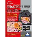エツミ ETSUMI 液晶保護フィルム(キヤノン EOS 5D Mark III専用) E-7147[E7147プロヨウガードフィルムE]