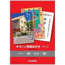 キヤノン CANON プリンタ写真用紙(はがきサイズ 100枚入)マット 7桁郵便番号枠入り MH-101 MH101