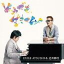 エイベックスマーケティング EXILE ATSUSHI&辻井伸行/それでも、生きてゆく(DVD付) 【CD】