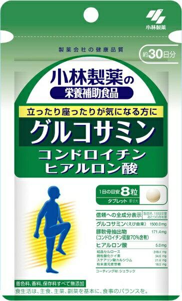 小林製薬 グルコサミン・コンドロイチン・ヒアルロン酸(240粒)