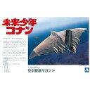 青島文化 AOSHIMA 1/700 未来少年コナン No.1 空中要塞ギガント