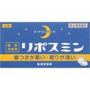 【第2類医薬品】 リポスミン(12錠)〔催眠鎮静剤〕皇漢堂製薬