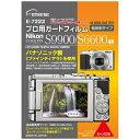 エツミ 液晶保護フィルム(ニコン COOLPIX S6600専用) E-7222