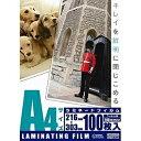 オーム電機(OHM) 100ミクロンラミネーター専用フィルム (A4サイズ用・100枚) LAM-FA41003[LAMFA41003]