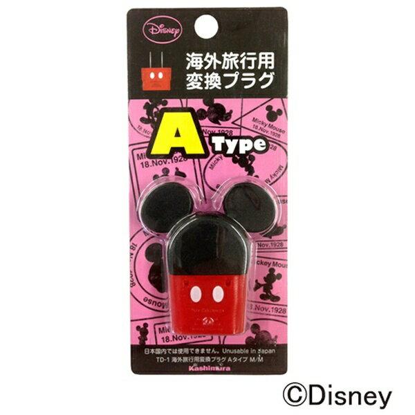 樫村 海外旅行用変換プラグ ミッキーマウス (Aタイプ) TD-1[TD1]