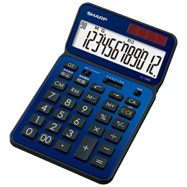シャープ SHARP ナイスサイズタイプ電卓 「電卓50周年記念モデル」(12桁) EL-VN82AX(ディープブルー)[ELVN82AX]
