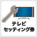 その他メーカー テレビ セッティング券(ケーブル等は別売です。)