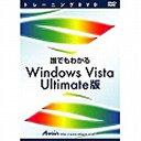 ���ƥ��� �̥ȥ졼�˥�DVD�� ï�Ǥ�狼�� Windows Vista Ultimate��