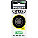 【あす楽対象】 パナソニック CR1220P 【コイン形リチウム電池】3V(1個入り) CR1220P
