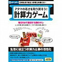 がくげい Gakugei 〔Win・Mac版〕 アタマの若さを取り戻そう! 計算力ゲーム