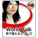 """インフィニシス infinisys """"World Talk"""" 耳で覚えるフランス語[ミミデオボエルフランスゴ]"""