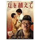 東映ビデオ 丘を越えて 【DVD】