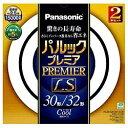 パナソニック FCL3032ECWLS2K 丸形蛍光ランプ 「パルックプレミアLS」(30形+32形/クール色/2本入) FCL30・32ECW/LS/2K