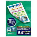 富士フイルム 画彩 両面上質普通紙仕上げ RHKA4250 [A...