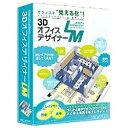【送料無料】 メガソフト 〔Win版〕 3Dオフィスデザイナー LM