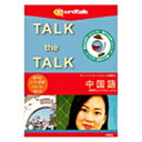 """インフィニシス infinisys """"Talk the Talk"""" ティーンエージャーが話す中国語[TALKTHETALKティーンエー]"""