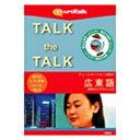 """インフィニシス infinisys """"Talk the Talk"""" ティーンエージャーが話す広東語[TALKTHETALKティーンエー]"""