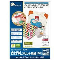 中川製作所 さげ札プリント用紙 M (A4サイズ:25面付・30シート) UPTPM-30[UPTPM30]