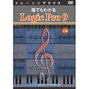アテイン Attain 〔トレーニングDVD〕 誰でもわかる Logic Pro 9 上巻