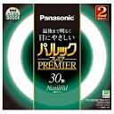 パナソニック FCL30ENW28H2KF 丸形蛍光ランプ 「パルックプレミア」(30形/ナチュラル色/2本入) FCL30ENW/28H/2KF