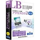 ライフボート LIFEBOAT 〔Win版〕 LB アクセスログ 2[LBアクセスログ2]