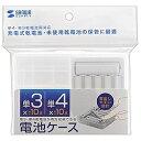 サンワサプライ 電池ケース(単3形、単4形対応・クリア)[DGBT5C]
