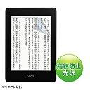 サンワサプライ Kindle Paperwhite用 液晶保護指紋防止光沢フィルム PDA-FKP1KFP[PDAFKP1KFP]