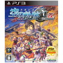 日本ファルコム 英雄伝説 空の軌跡 SC:改 HD EDITION【PS3】