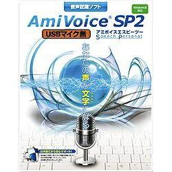 【送料無料】 アドバンストメデイア 〔Win版〕 AmiVoice SP2 USBマイク無