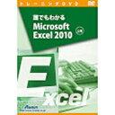 アテイン Attain 〔トレーニングDVD〕 誰でもわかる Microsoft Excel 2010 上巻