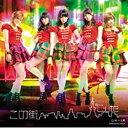 ソニーミュージックマーケティング ℃-ute/この街 初回生産限定盤C 【CD】