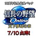 【送料無料】 コーエーテクモゲームス オンライン 〔Win版〕 信長の野望 Online ?天下夢幻