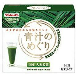 ヤクルトヘルスフーズ Yakult(ヤクルト)青汁のめぐり 7.5g×30袋【代引きの場合】大型商品と同一注文不可・最短日配送