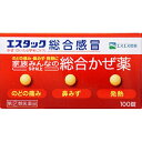 【第(2)類医薬品】 エスタック総合感冒(100錠)〔風邪薬...