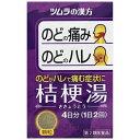 【第2類医薬品】 ツムラ漢方桔梗湯エキス顆粒(8包)〔漢方薬〕ツムラ tsumura