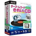 【送料無料】 AHS 〔Win版〕 テープ・レコード きれいに CD -USBカセットプレイヤー付き- Windows8対応版
