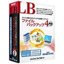 ライフボート LIFEBOAT 〔Win版〕 LB ファイルバックアップ 4 Pro[LBファイルバックアップ4PRO]