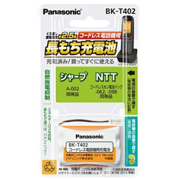 パナソニック コードレス子機用充電池 BK-T402[BKT402] panasonic