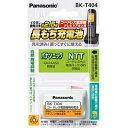 パナソニック Panasonic コードレス子機用充電池 BK-T404[BKT404] panasonic