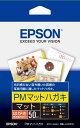 エプソン EPSON PMマットハガキ(ハガキサイズ・50枚...