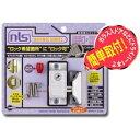 日本ロックサービス ドア用防犯鍵 「インサイドロック」 DS...