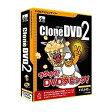 【送料無料】 AHS 〔Win版〕 CloneDVD2 (クローンディブイディ2)