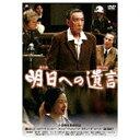 角川映画 KADOKAWA 明日への遺言 特別版 【DVD】