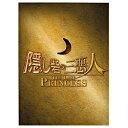 東宝 隠し砦の三悪人 THE LAST PRINCESS スペシャル・エディション 【DVD】