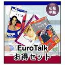 """インフィニシス infinisys """"Euro Talk お得セット"""" アメリカ英語[EUROTALKオトクセットアメリカ]"""