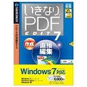 ソースネクスト 〔Win版〕 いきなりPDF EDIT 7