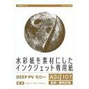 PCM竹尾 インクジェット専用紙 DEEP PV(A3ノビ・10枚・モロー) DPVA3N-1007[DPVA3N