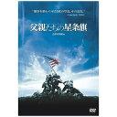 ワーナー ブラザース ホームエンターテイメント 父親たちの星条旗 【DVD】