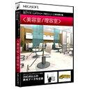 メガソフト MEGASOFT 〔Win版〕 3Dマイホームデザイナー PROシリーズ 専用素材集 <美容室/理容室>